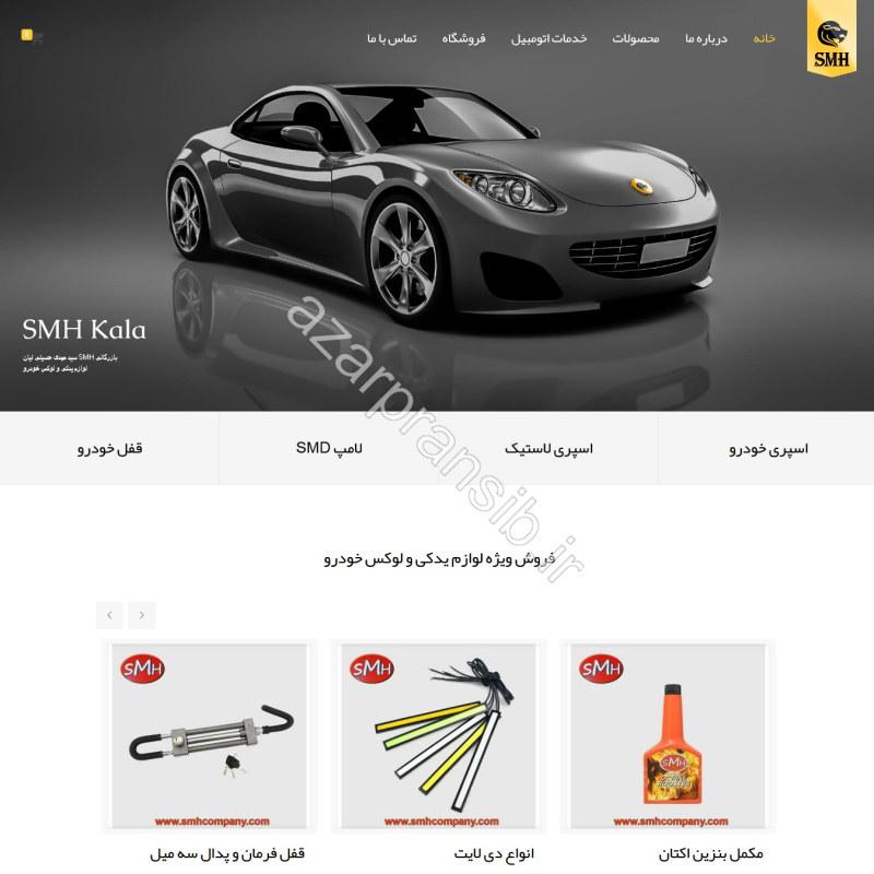 طراحی وب سایت و بهینه سازی وب سایت (سئو SEO وبسایت) فروشگاه لوازم لوکس خودرو SMH
