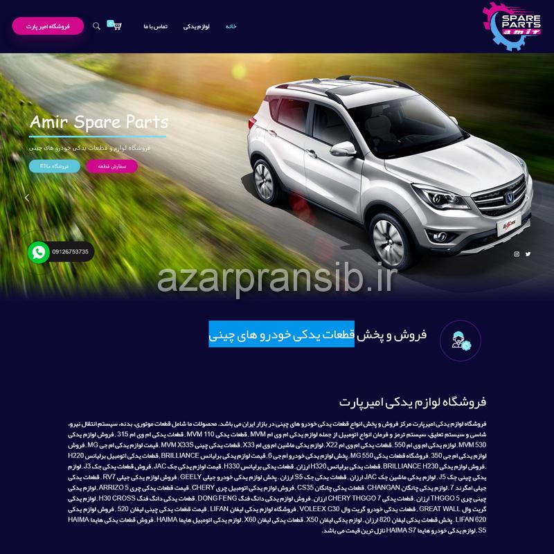 طراحی وب سایت و بهینه سازی وب سایت (سئو SEO وبسایت) - فروشگاه لوازم یدکی امیرپارت - قطعات یدکی خودرو های چینی