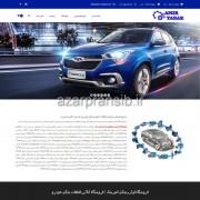 طراحی وب سایت و بهینه سازی وب سایت (سئو SEO وبسایت) فروشگاه لوازم یدکی امیریدک