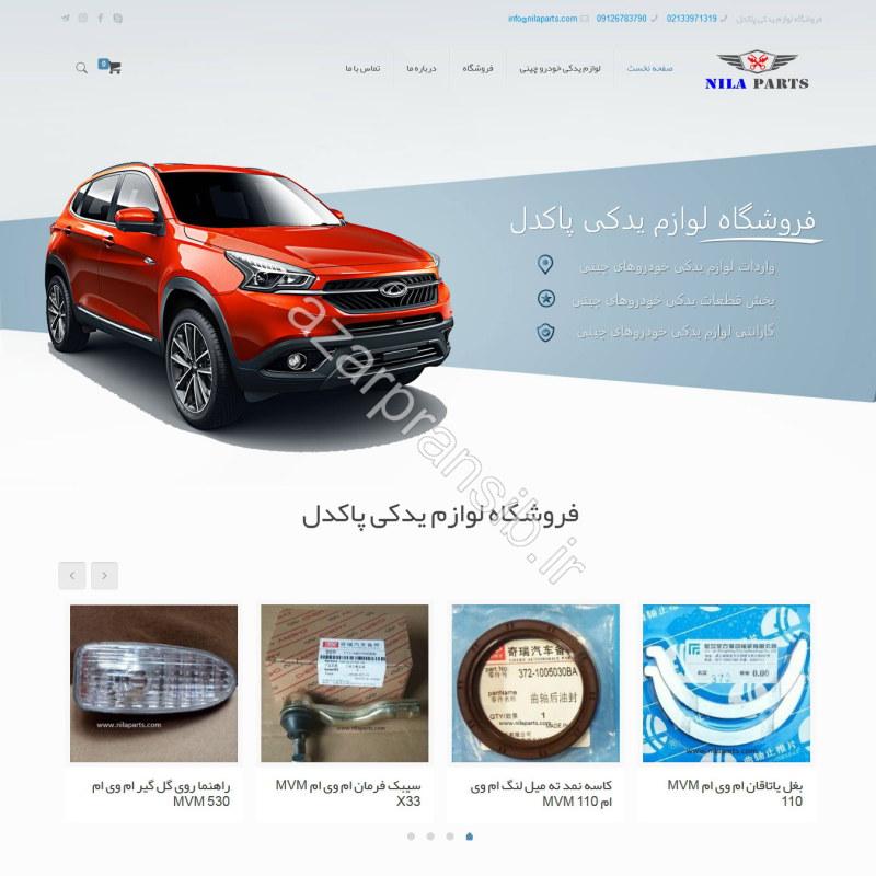 طراحی وب سایت و بهینه سازی وب سایت (سئو SEO وبسایت) فروشگاه لوازم یدکی پاکدل