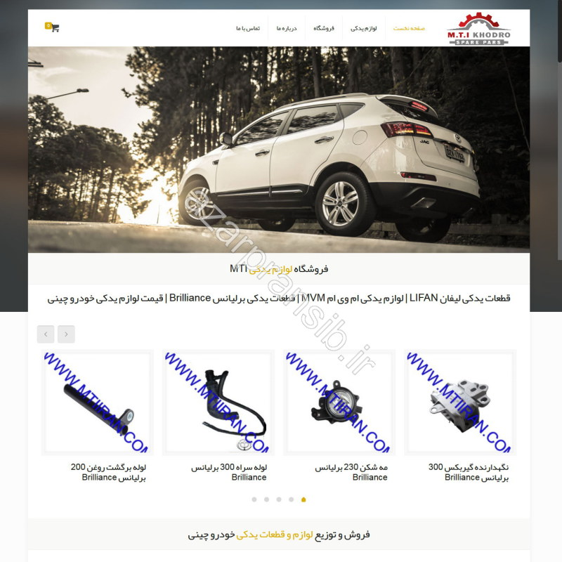طراحی وب سایت و بهینه سازی وب سایت (سئو SEO وبسایت) فروشگاه لوازم یدکی MTI