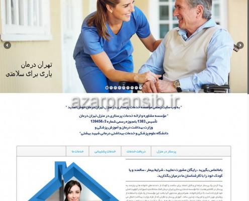 طراحی وب سایت و بهینه سازی وب سایت (سئو SEO وبسایت) مؤسسه خدمات پرستاری در منزل تهران درمان