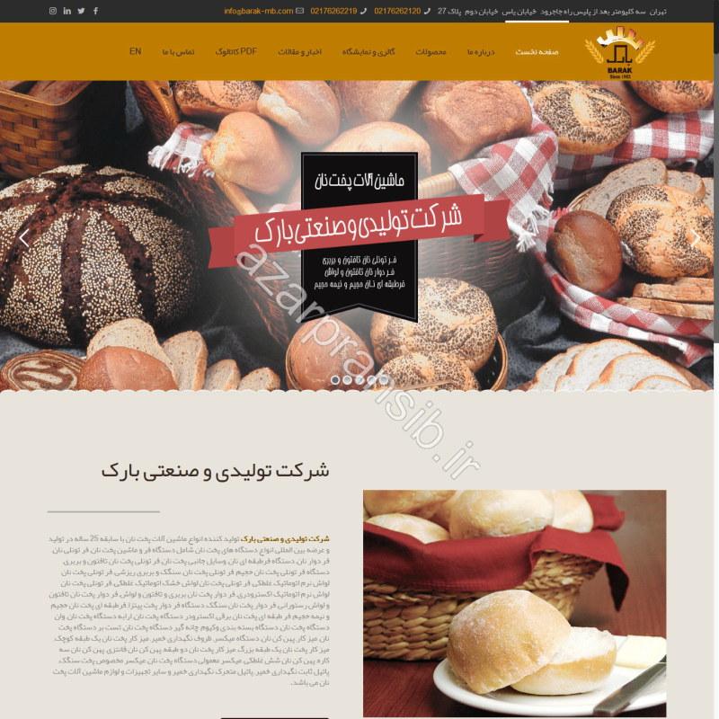 طراحی وب سایت و بهینه سازی وب سایت (سئو SEO وبسایت) ماشین آلات پخت نان بارک
