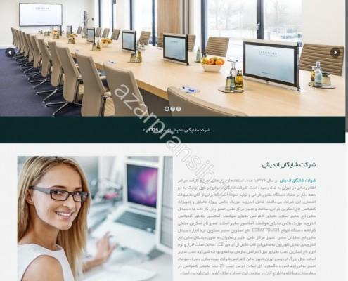 طراحی وب سایت و بهینه سازی وب سایت (سئو SEO وبسایت) مانیتور و تجهیزات سالن کنفرانس شایگان اندیش