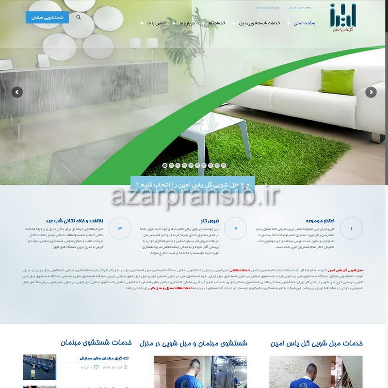 طراحی وب سایت و بهینه سازی وب سایت (سئو SEO وبسایت) مبل شویی گل یاس امین