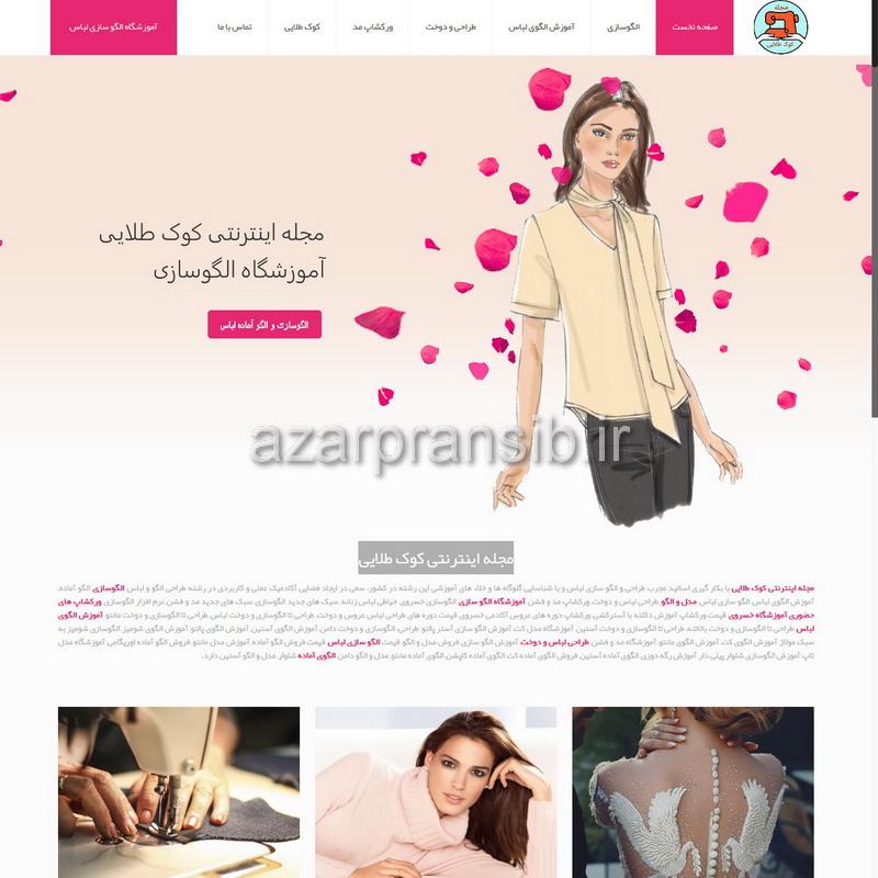طراحی وب سایت و بهینه سازی وب سایت (سئو SEO وبسایت) مجله اینترنتی کوک طلایی