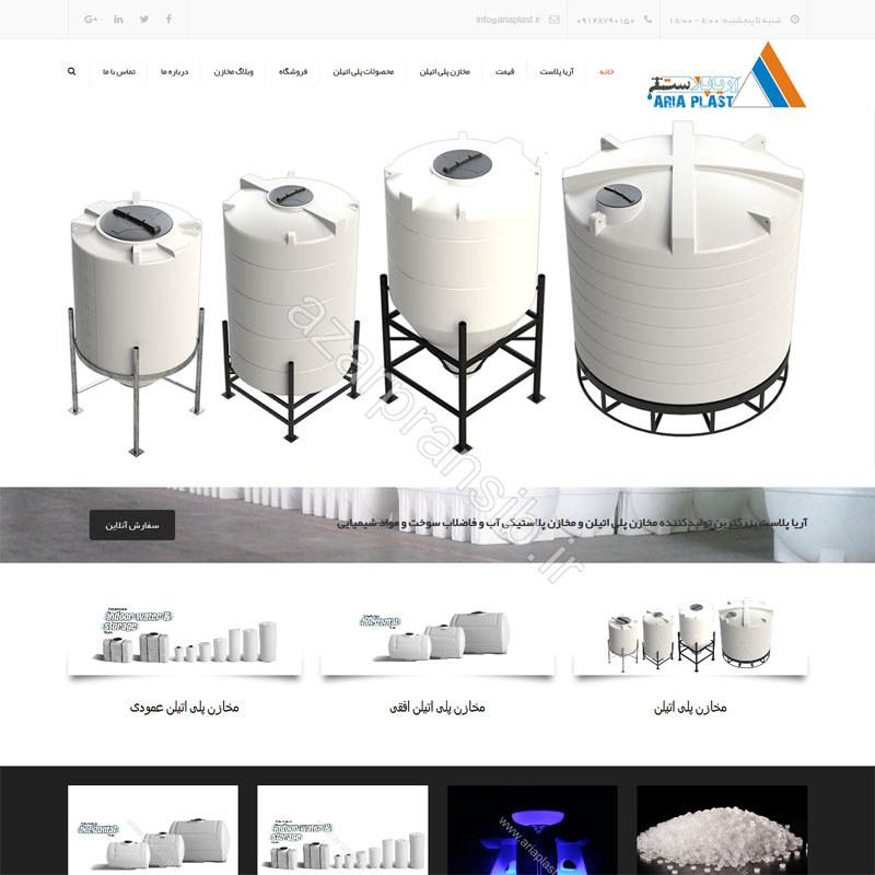 طراحی وب سایت و بهینه سازی وب سایت (سئو SEO وبسایت) مخازن پلی اتیلن گروه صنعتی آریا پلاست آکام