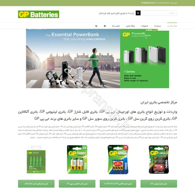 طراحی وب سایت و بهینه سازی وب سایت (سئو SEO وبسایت) مرکز باتری ایران