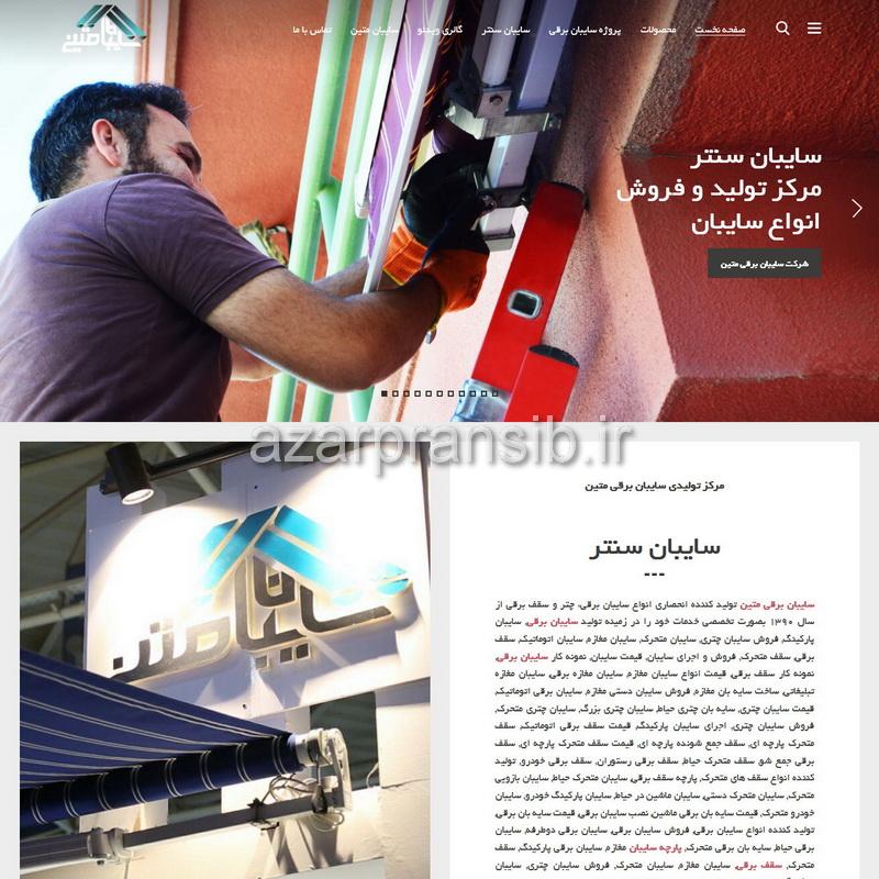 طراحی وب سایت و بهینه سازی وب سایت (سئو SEO وبسایت) مرکز تولیدی سایبان سنتر