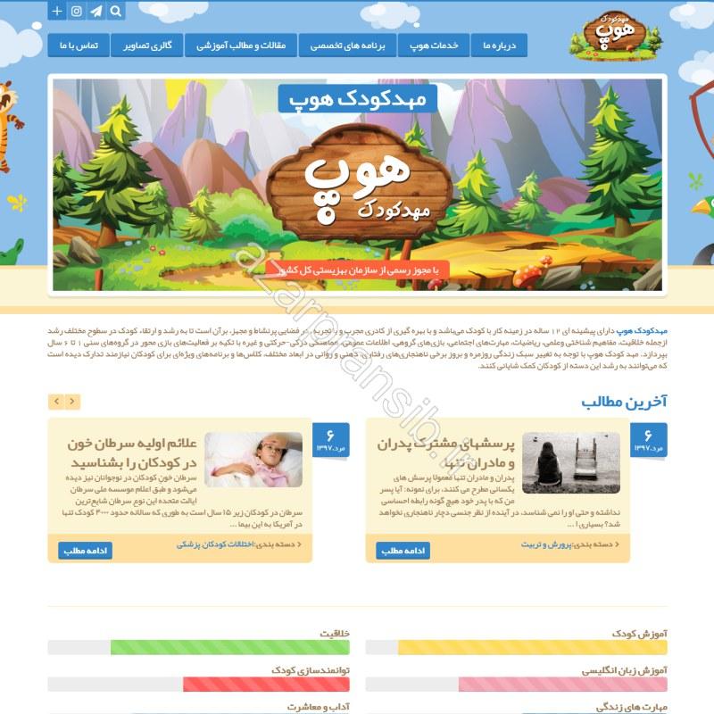 طراحی وب سایت و بهینه سازی وب سایت (سئو SEO وبسایت) مهدکودک هوپ