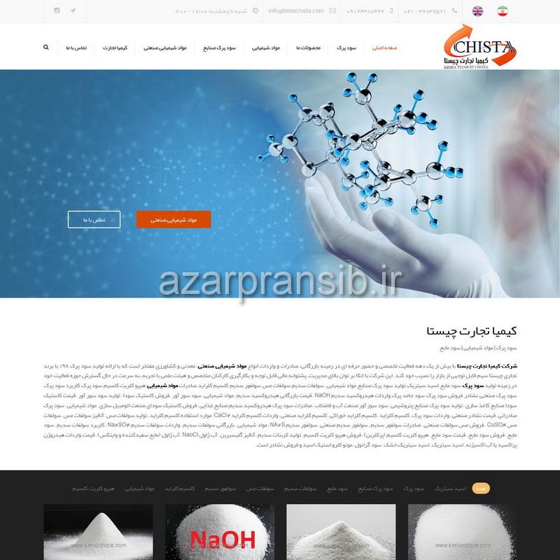طراحی وب سایت و بهینه سازی وب سایت (سئو SEO وبسایت) مواد شیمیایی کیمیا تجارت چیستا