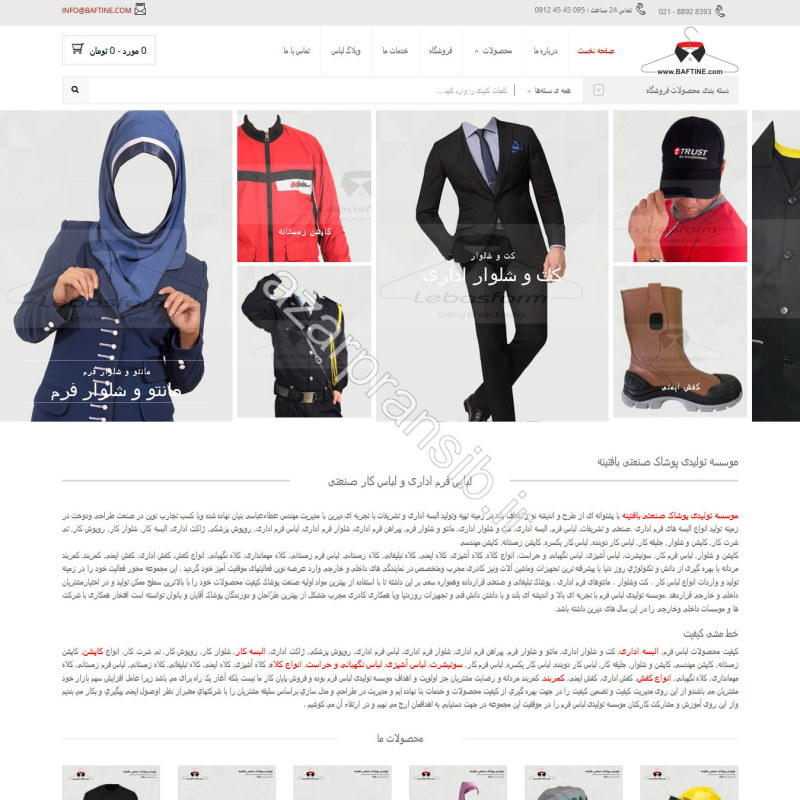 طراحی وب سایت و بهینه سازی وب سایت (سئو SEO وبسایت) موسسه تولیدی پوشاک صنعتی بافتینه