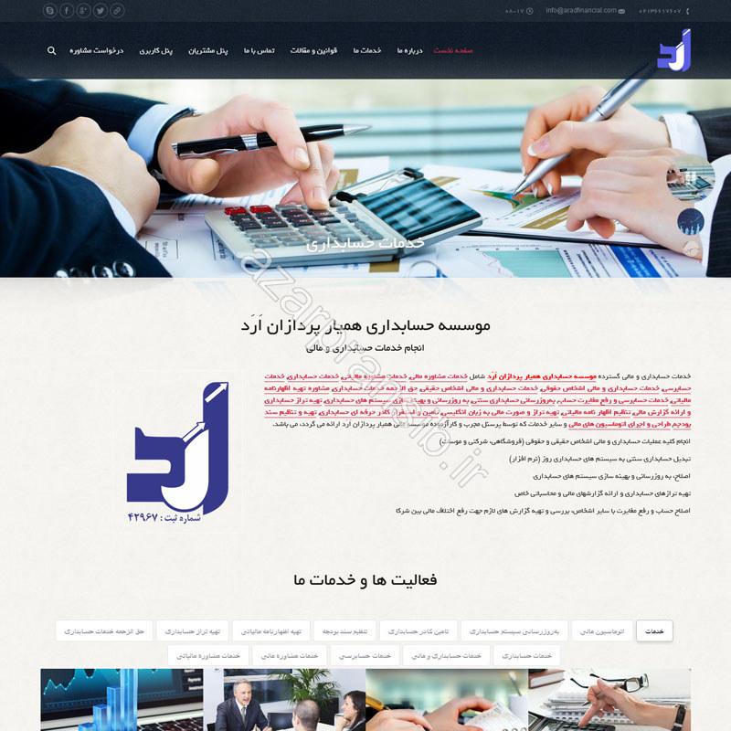 طراحی وب سایت و بهینه سازی وب سایت (سئو SEO وبسایت) موسسه حسابداری همیار پردازان اَرَد
