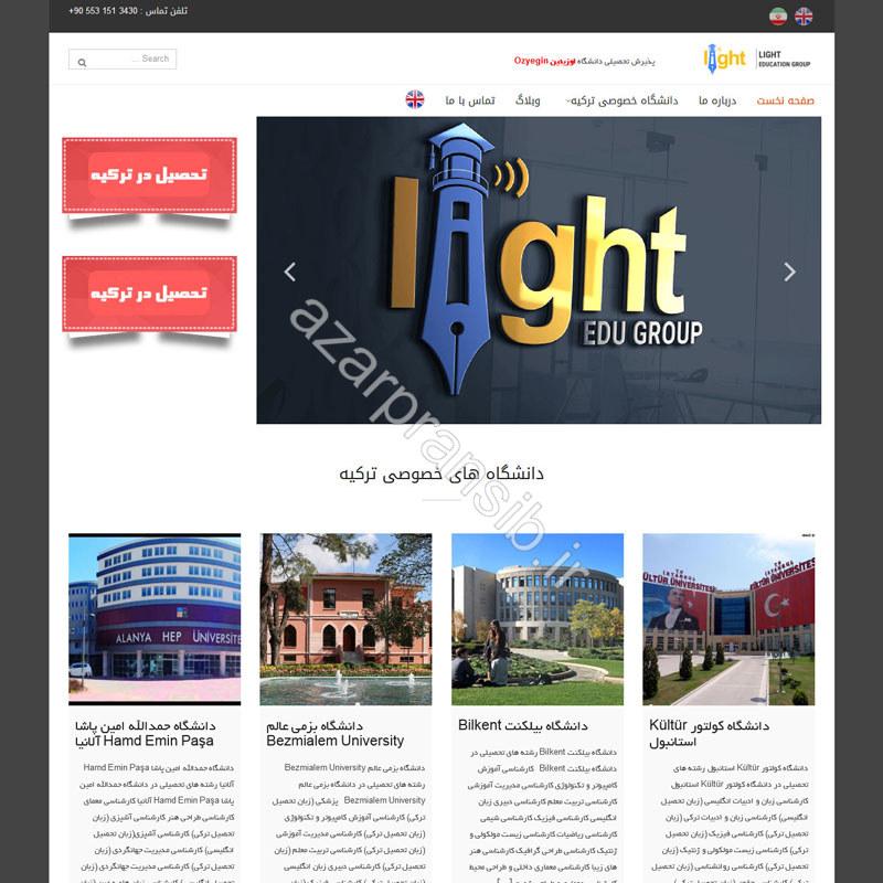 طراحی وب سایت و بهینه سازی وب سایت (سئو SEO وبسایت) موسسه PutApply Education Group