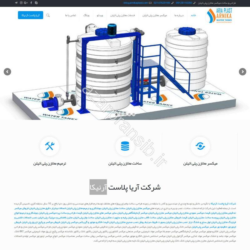 طراحی وب سایت و بهینه سازی وب سایت (سئو SEO وبسایت) میکسر مخازن پلی اتیلن آریا پلاست آرنیکا