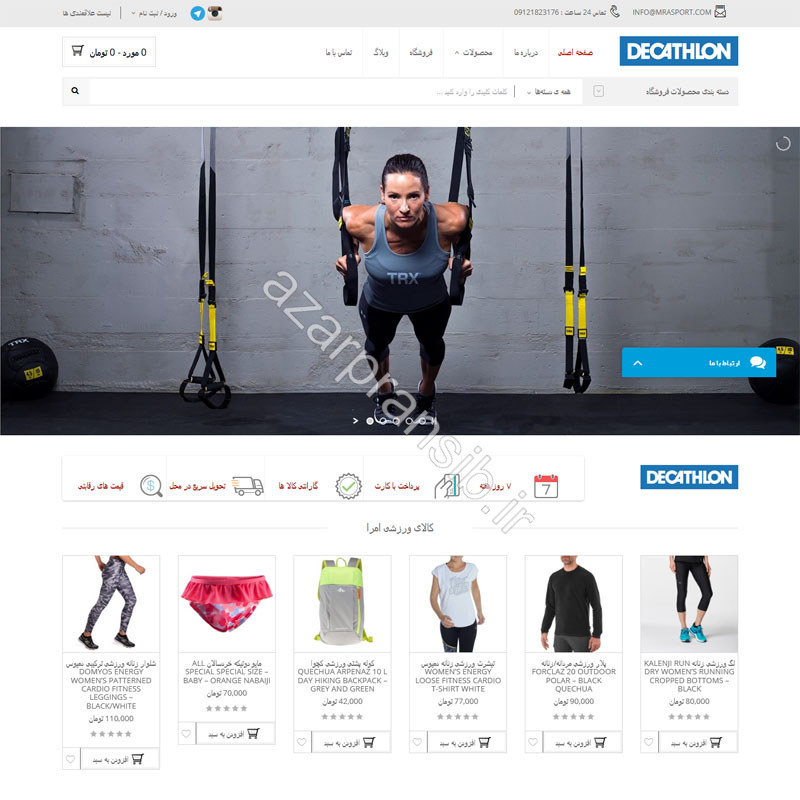 طراحی وب سایت و بهینه سازی وب سایت (سئو SEO وبسایت) نمایندگی کالای ورزشی DECATHLON
