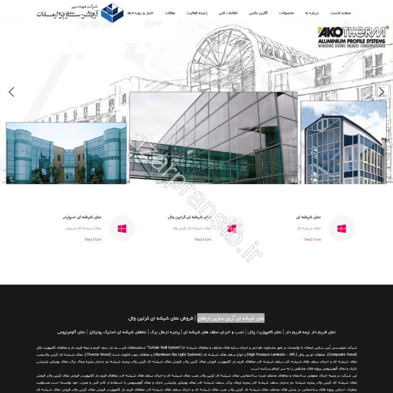 طراحی وب سایت و بهینه سازی وب سایت (سئو SEO وبسایت) نمای شیشه ای آرین سازین ارمغان