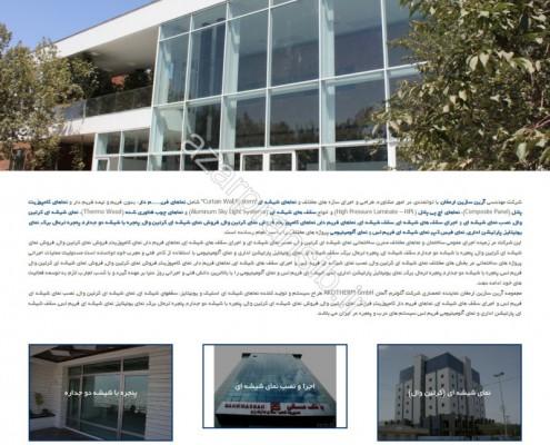 طراحی وب سایت و بهینه سازی وب سایت (سئو SEO وبسایت) نمای شیشه ای آرین سازین