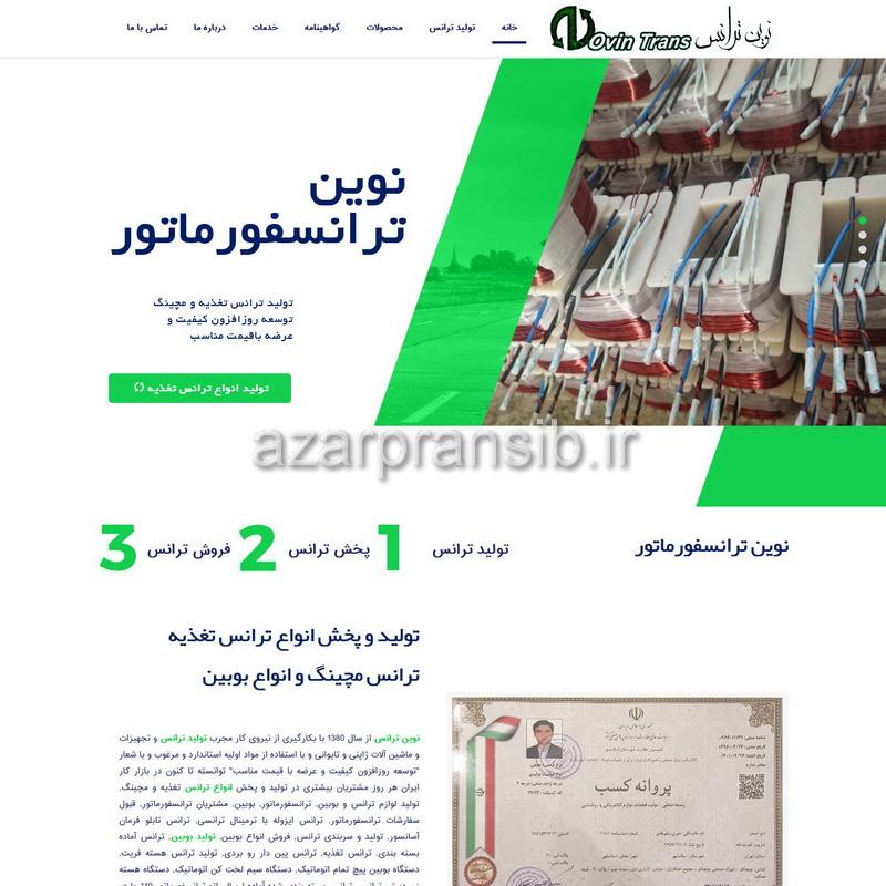 طراحی وب سایت و بهینه سازی وب سایت (سئو SEO وبسایت) نوین ترانسفورماتور