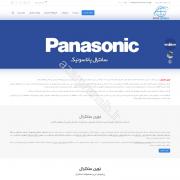 طراحی وب سایت و بهینه سازی وب سایت (سئو SEO وبسایت) نوین سانترال