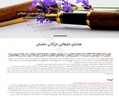 طراحی وب سایت و بهینه سازی وب سایت (سئو SEO وبسایت) هدایای تبلیغاتی بازرگانی دشتبان