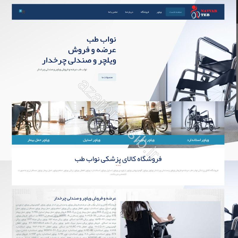 طراحی وب سایت و بهینه سازی وب سایت (سئو SEO وبسایت) ویلچر و صندلی چرخدار نواب طب