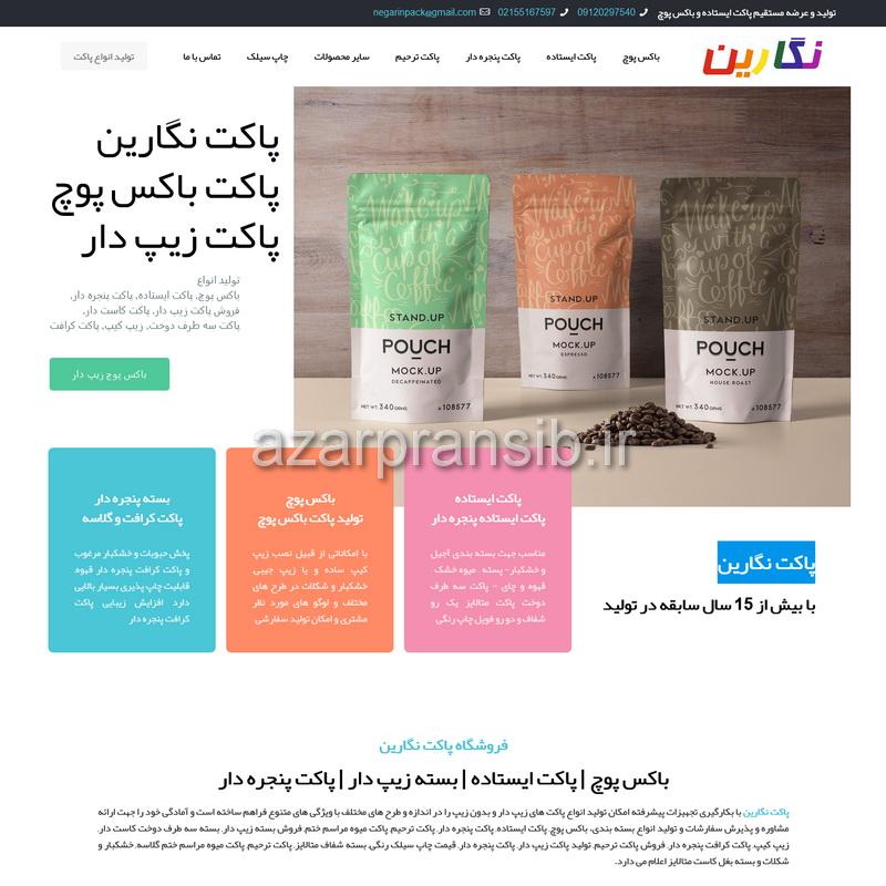 طراحی وب سایت و بهینه سازی وب سایت (سئو SEO وبسایت) پاکت باکس پوچ نگارین