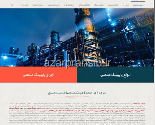 طراحی وب سایت و بهینه سازی وب سایت (سئو SEO وبسایت) پایپینگ صنعتی شرکت آرون صنعت
