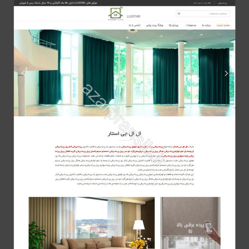 طراحی وب سایت و بهینه سازی وب سایت (سئو SEO وبسایت) پرده برقی ال ال جی استار
