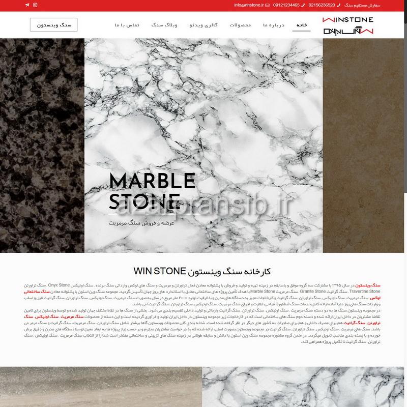 طراحی وب سایت و بهینه سازی وب سایت (سئو SEO وبسایت) کارخانه سنگ وینستون
