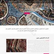 طراحی وب سایت و بهینه سازی وب سایت (سئو SEO وبسایت) کارخانه قالیشویی نوین