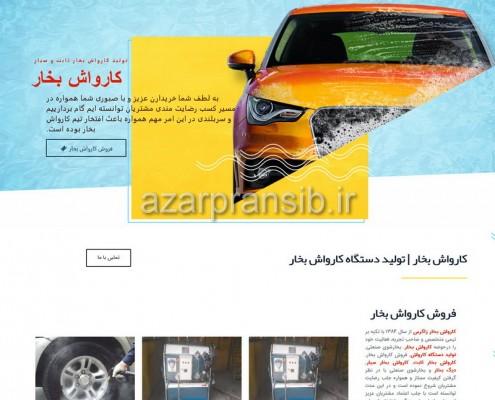 طراحی وب سایت و بهینه سازی وب سایت (سئو SEO وبسایت) کارواش بخار زاگرس