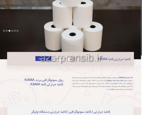 طراحی وب سایت و بهینه سازی وب سایت (سئو SEO وبسایت) کاغذ حرارتی کاما KAMA