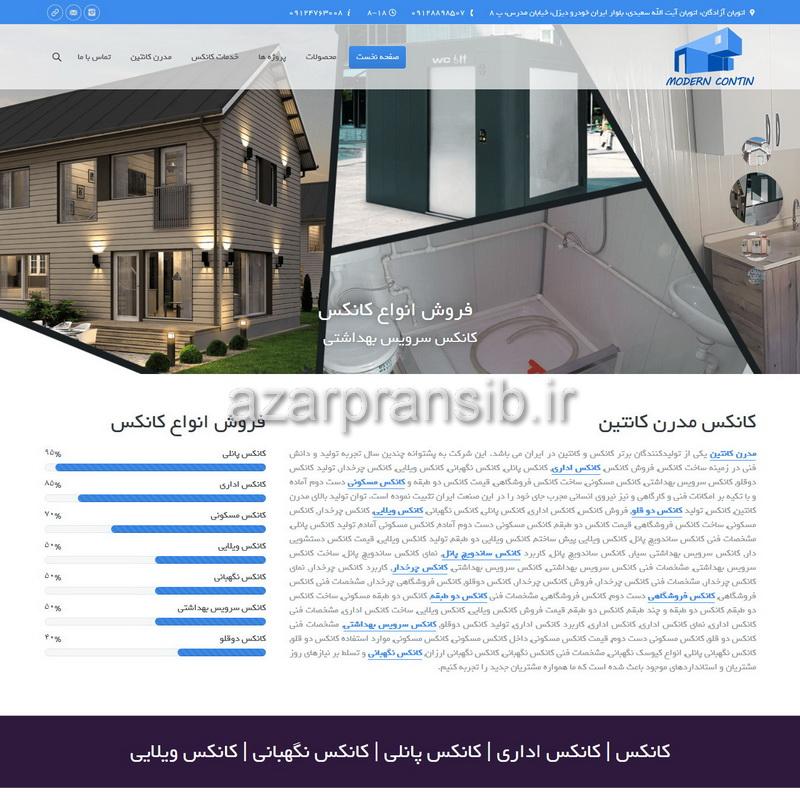 طراحی وب سایت و بهینه سازی وب سایت (سئو SEO وبسایت) کانکس مدرن کانتین