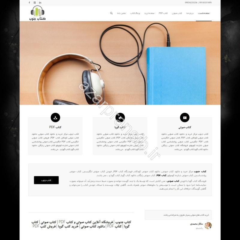 طراحی وب سایت و بهینه سازی وب سایت (سئو SEO وبسایت) کتاب جنوب فروشگاه آنلاین کتاب صوتی