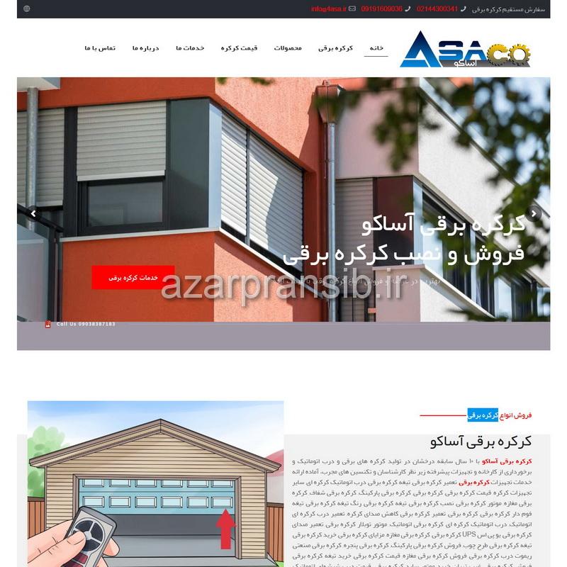 طراحی وب سایت و بهینه سازی وب سایت (سئو SEO وبسایت) کرکره برقی آساکو