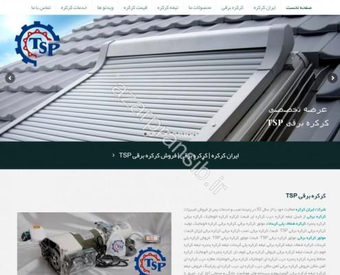 طراحی وب سایت و بهینه سازی وب سایت (سئو SEO وبسایت) کرکره برقی ایران کرکره