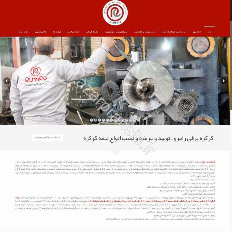طراحی وب سایت و بهینه سازی وب سایت (سئو SEO وبسایت) کرکره برقی رامرو
