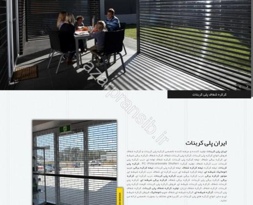 طراحی وب سایت و بهینه سازی وب سایت (سئو SEO وبسایت) کرکره شفاف ایران پلی کربنات
