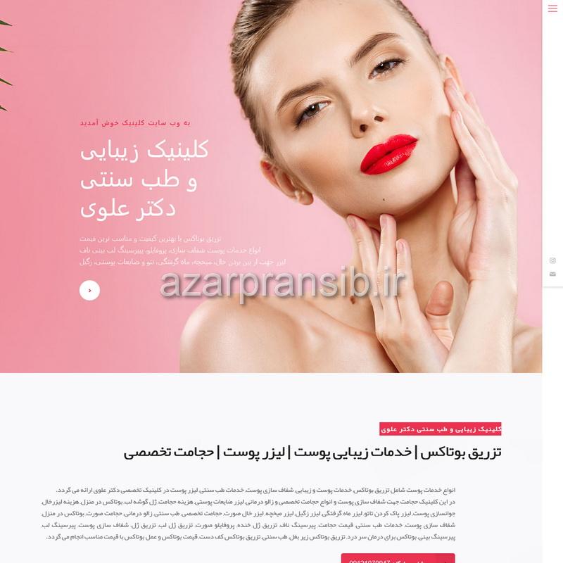 طراحی وب سایت و بهینه سازی وب سایت (سئو SEO وبسایت) - کلینیک زیبایی و طب سنتی دکتر علوی