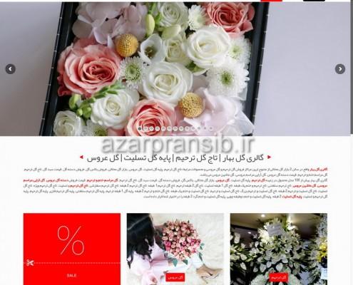 طراحی وب سایت و بهینه سازی وب سایت (سئو SEO وبسایت) گالری گل بهار