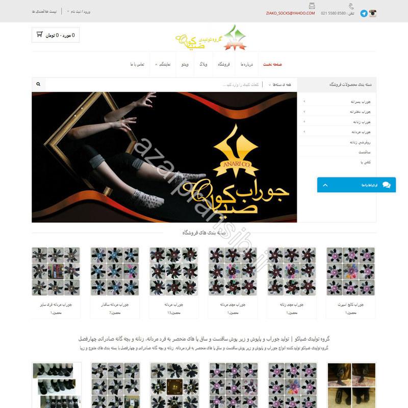طراحی وب سایت و بهینه سازی وب سایت (سئو SEO وبسایت) گروه تولیدی جوراب ضیاکو