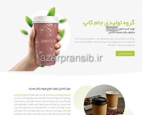 طراحی وب سایت و بهینه سازی وب سایت (سئو SEO وبسایت) گروه تولیدی لیوان کاغذی جام کاپ
