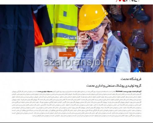 طراحی وب سایت و بهینه سازی وب سایت (سئو SEO وبسایت) گروه تولیدی پوشاک صنعتی و اداری محمت