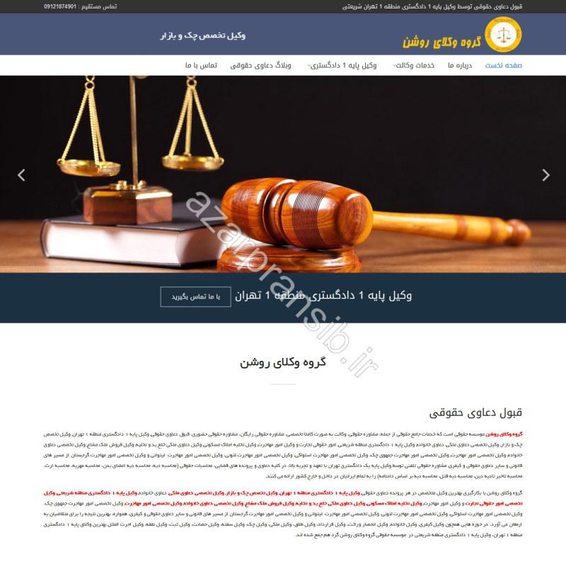 طراحی وب سایت و بهینه سازی وب سایت (سئو SEO وبسایت) گروه وکلای روشن