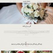 طراحی وب سایت و بهینه سازی وب سایت (سئو SEO وبسایت) گل سرای لاله