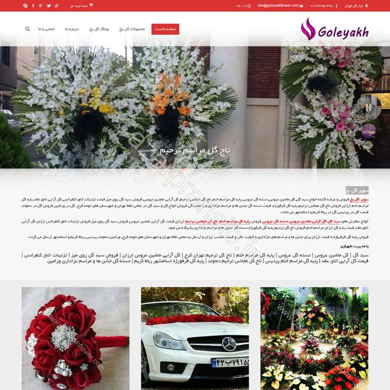 طراحی وب سایت و بهینه سازی وب سایت (سئو SEO وبسایت) گل فروشی سوپر گل یخ
