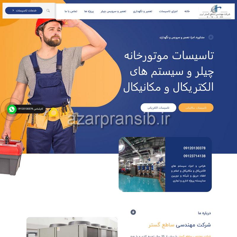 طراحی وب سایت و بهینه سازی وب سایت شرکت مهندسی ساطع گستر - اجرای تاسیسات مکانیکی و الکتریکی ساختمان