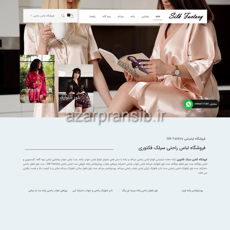 طراحی وب سایت و بهینه سازی وب سایت فروشگاه اینترنتی Silk Factory - لباس راحتی مردانه و زنانه