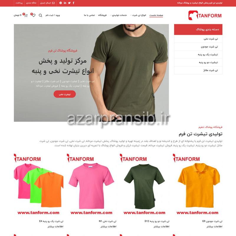 طراحی وب سایت و بهینه سازی وب سایت فروشگاه پوشاک تنفرم - تولیدی و پخش تیشرت مردانه